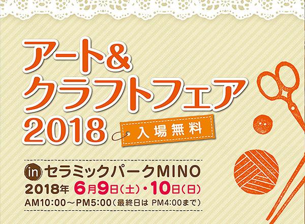 アート&クラフトフェア2018 【イベント終了のご報告】