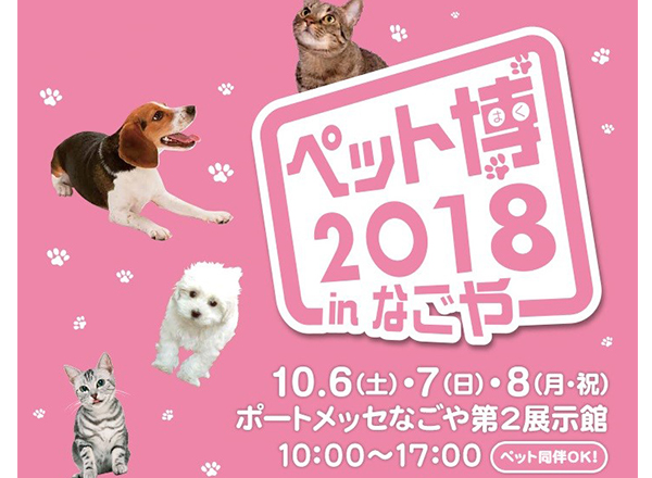 【CM動画公開しました】「ペット博2018inなごや」今年も開催!