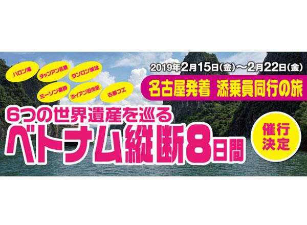 6つの世界遺産を巡る ベトナム縦断8日間!!