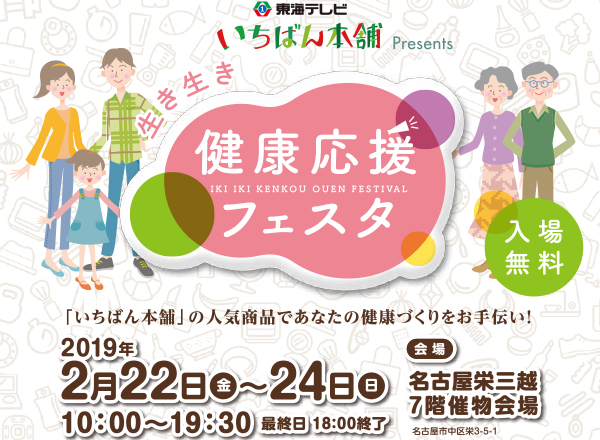 【イベント終了のご報告】生き生き健康応援フェスタ