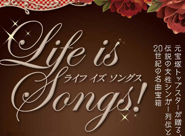 Life is Songs
