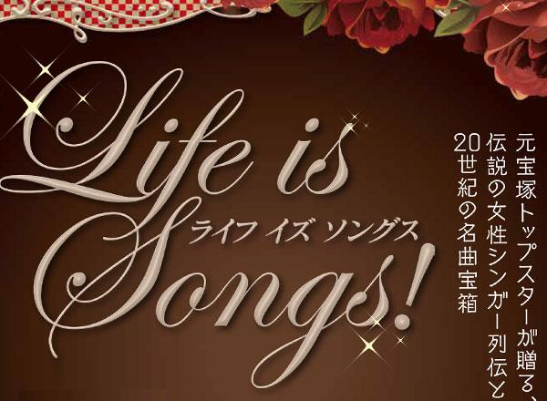 【公演終了のご報告】Life is Songs