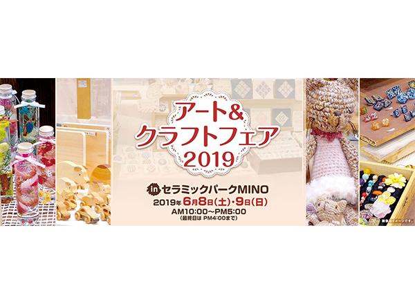 【イベント終了のお知らせ】アート&クラフトフェア2019