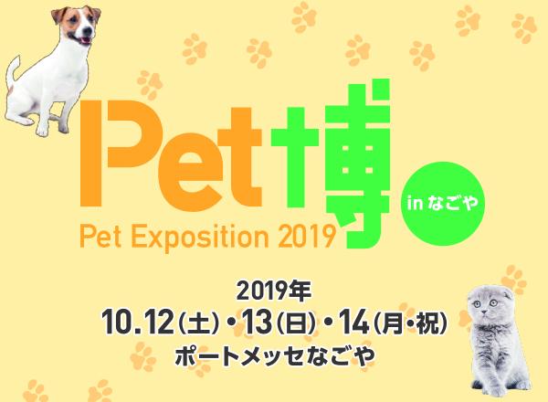 【出展社募集】Pet博2019 in なごや