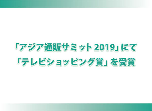 「テレビショッピング賞」受賞!!